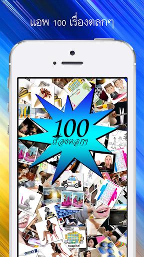 100 เรื่องตลกๆ