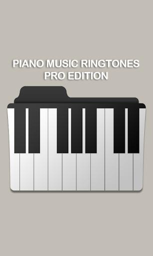 鋼琴音樂鈴聲專業版