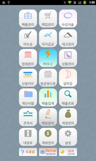 【免費商業App】판매관리POS-APP點子