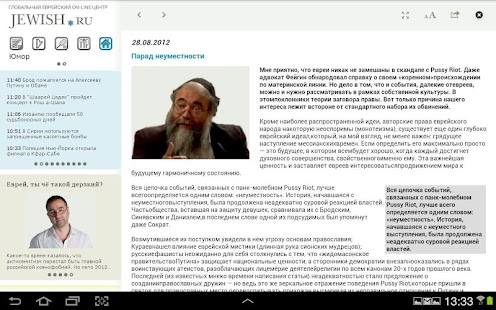 Jewish.ru HD- screenshot thumbnail