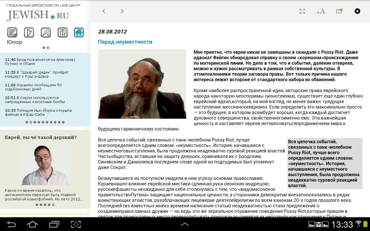 Jewish.ru HD- screenshot