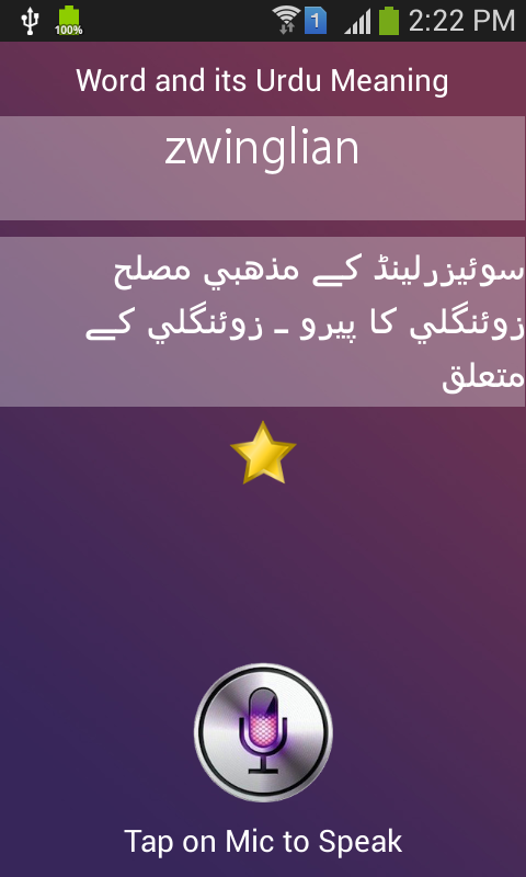 English urdu dictionary android apps on google play english urdu dictionary screenshot solutioingenieria Image collections