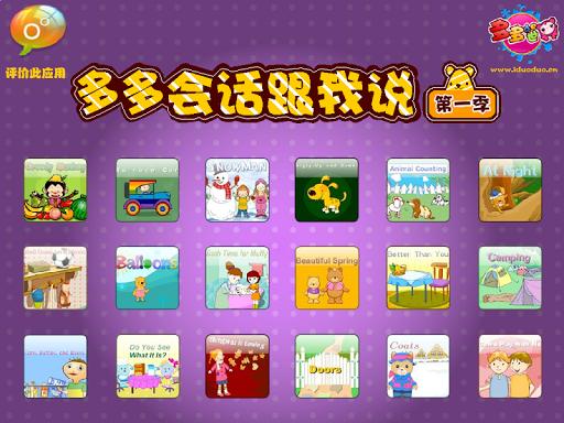 【免費教育App】多多英语跟我说(第一季)-APP點子
