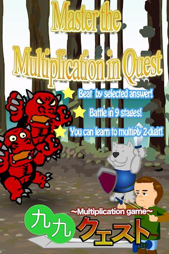 Multiplication Quest