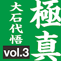 Lifelong Kyokushin Karate 03 icon