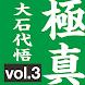 Lifelong Kyokushin Karate 03