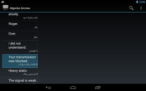 【免費通訊App】Algerian Aircrew Phrases-APP點子