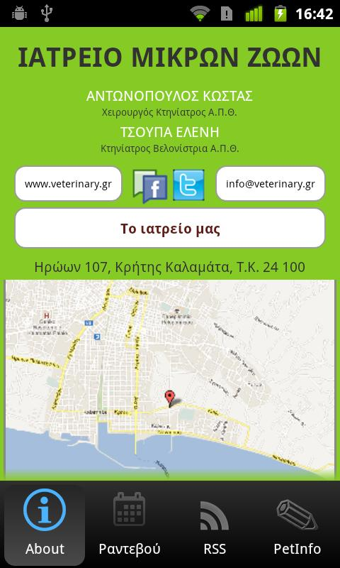 Veterinary.gr- screenshot