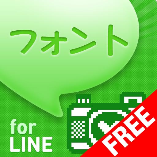 フォント for LINE LOGO-APP點子