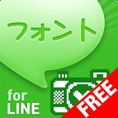フォント for LINE