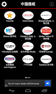 Chinese Newspapers 中国报纸