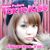 TokyoKiss-藤浦真菜