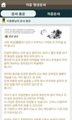 [프리미엄]2015 적중 토정비결, 궁합,운세,부적|玩生活App免費|玩APPs