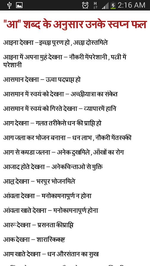 Ensrettet mening i Hindi
