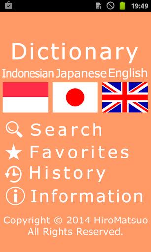 インドネシア語 英語 単語辞書 オフライン学習