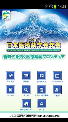 第24回日本医療薬学会年会 Mobile Planner