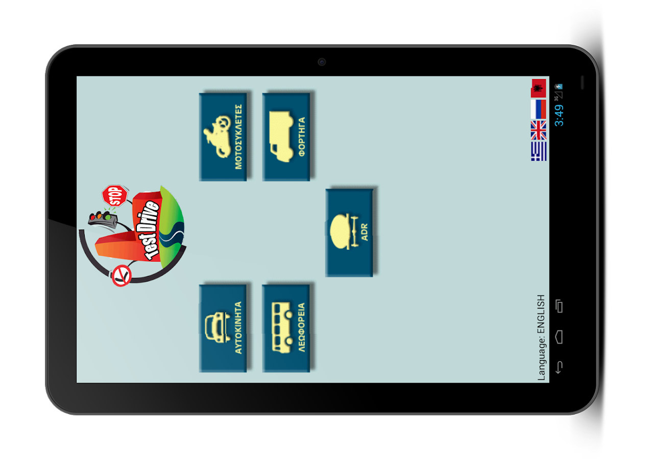 Δίπλωμα Οδήγησης (ΣΗΜΑΤΑ)- screenshot