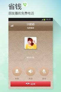 微话--朋友圈的免费电话,免费打中国长途,非viber
