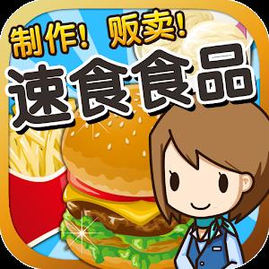 速食食品达人~制作・贩卖 扩张店铺!~ for PC and MAC