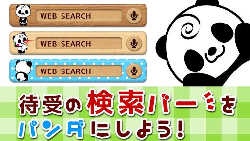 パンダ検索バー「俺パン」シンプル検索ウィジェット無料