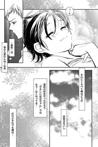 玩漫畫App|ふたりぼっち 1巻 (