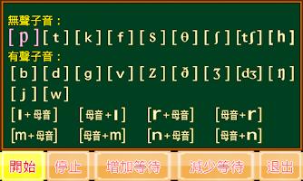 Screenshot of KK音標小學堂發音篇