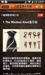 Leecheen men's wardobe- screenshot thumbnail