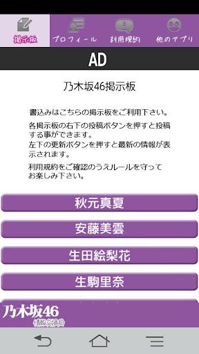 乃木坂46 情報交換局