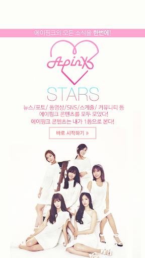 에이핑크 스타즈 Apink STARS