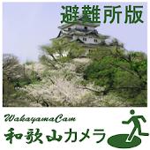 和歌山カメラ(避難所版)