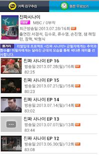 무료만화]tv진짜사나이+인기웹툰 실시간다시보기