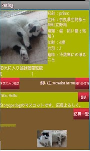 petlog screenshot 2