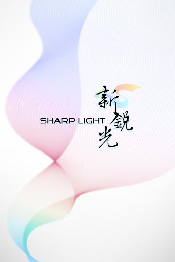 新銳光LED