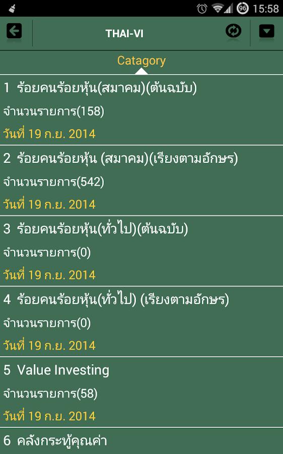 THAI-VI - screenshot