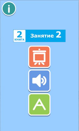 ДА Р.Мильруд Кн 2 Занятие 2