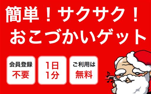 超お得!お小遣いがもらえるアプリ:毎日サンタ【無料】