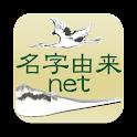 名字由来net logo