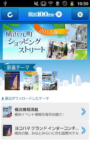 【横浜100ガイド】横浜の観光・イベント情報ガイド