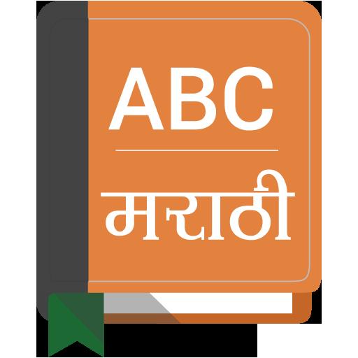 Marathi dictionary navneet pdf to english