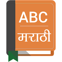 English To Marathi Dictionary 2.3