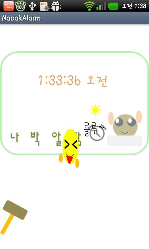 나박알람- screenshot