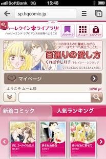 ハーレクイン ライブラリ- screenshot thumbnail