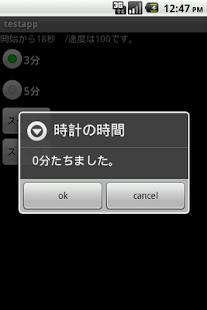 カップラーメン用タイマー- screenshot thumbnail