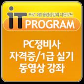 PC정비사 자격증/1급 실기 동영상 강좌