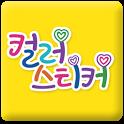 컬러스티커 icon