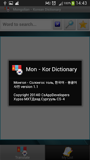Mongolian Korean Dictionary