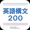 英語構文200 icon
