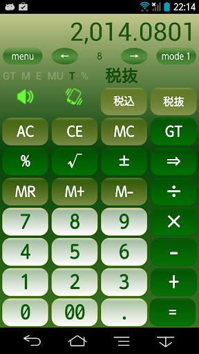 スマホ電卓 B+
