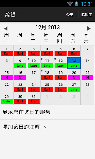 轮班表日历