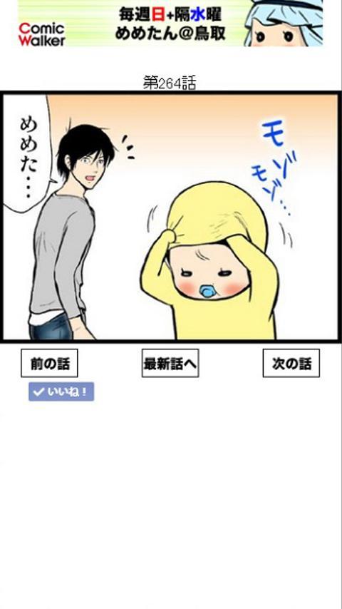 めめたん - Android Apps on Goo...